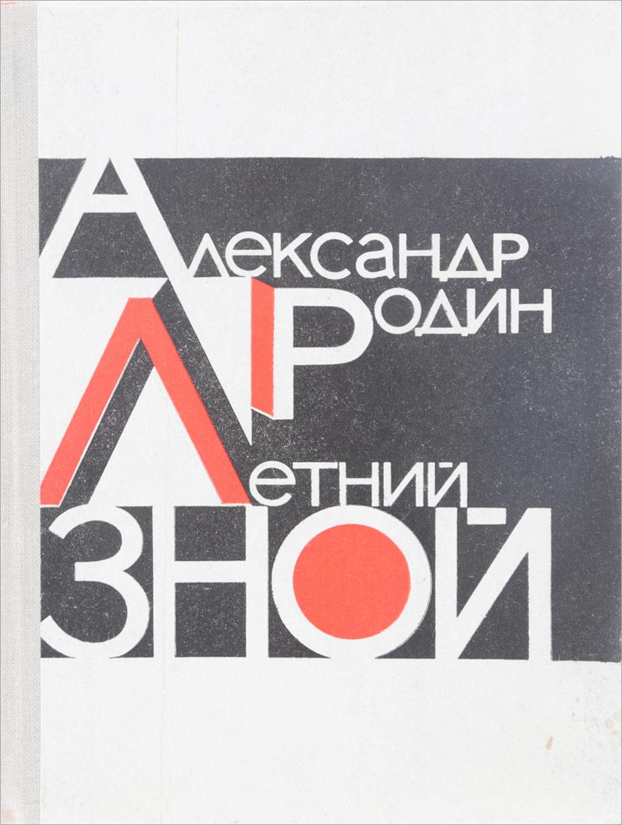 Александр Родин Летний Зной цена и фото