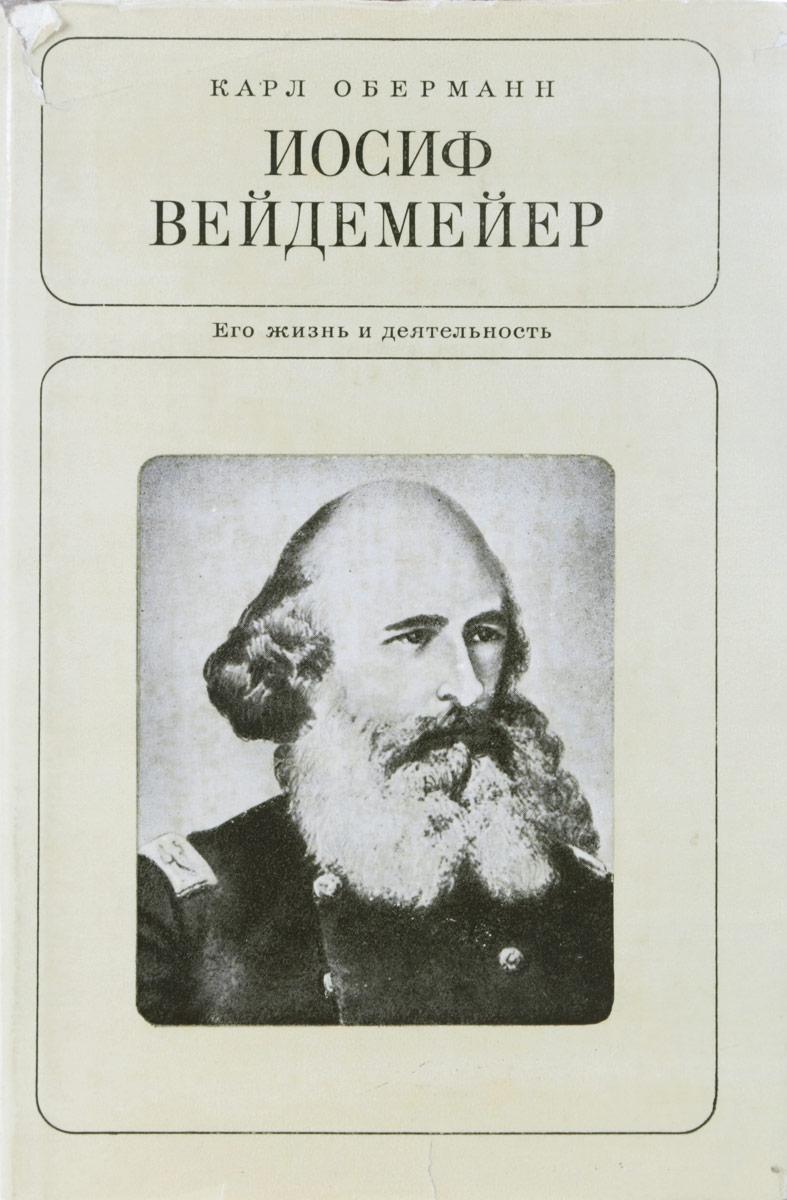 Карл Оберманн Иосиф Вейдемейер