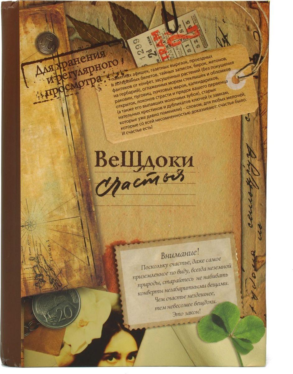 Бюро находок Альбом Вещдоки счастья 29 листов рюмка бюро находок сними напряжение цвет прозрачный