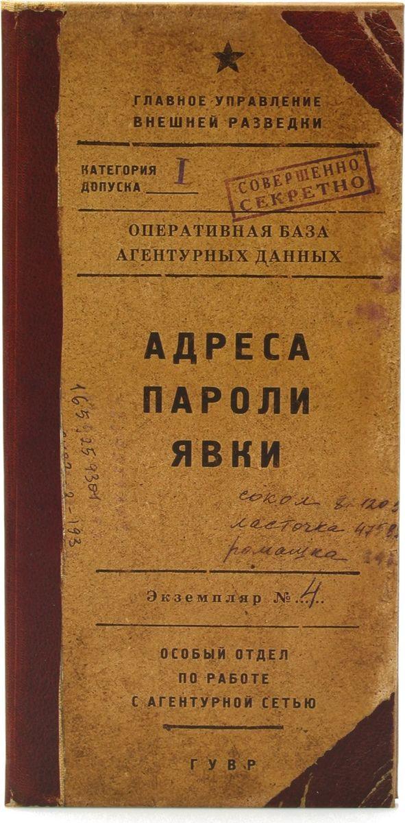 Визитница Бюро находок Адреса пароли явки, цвет: светло-коричневый. B401 табличка на дверь бюро находок процедурная цвет красный