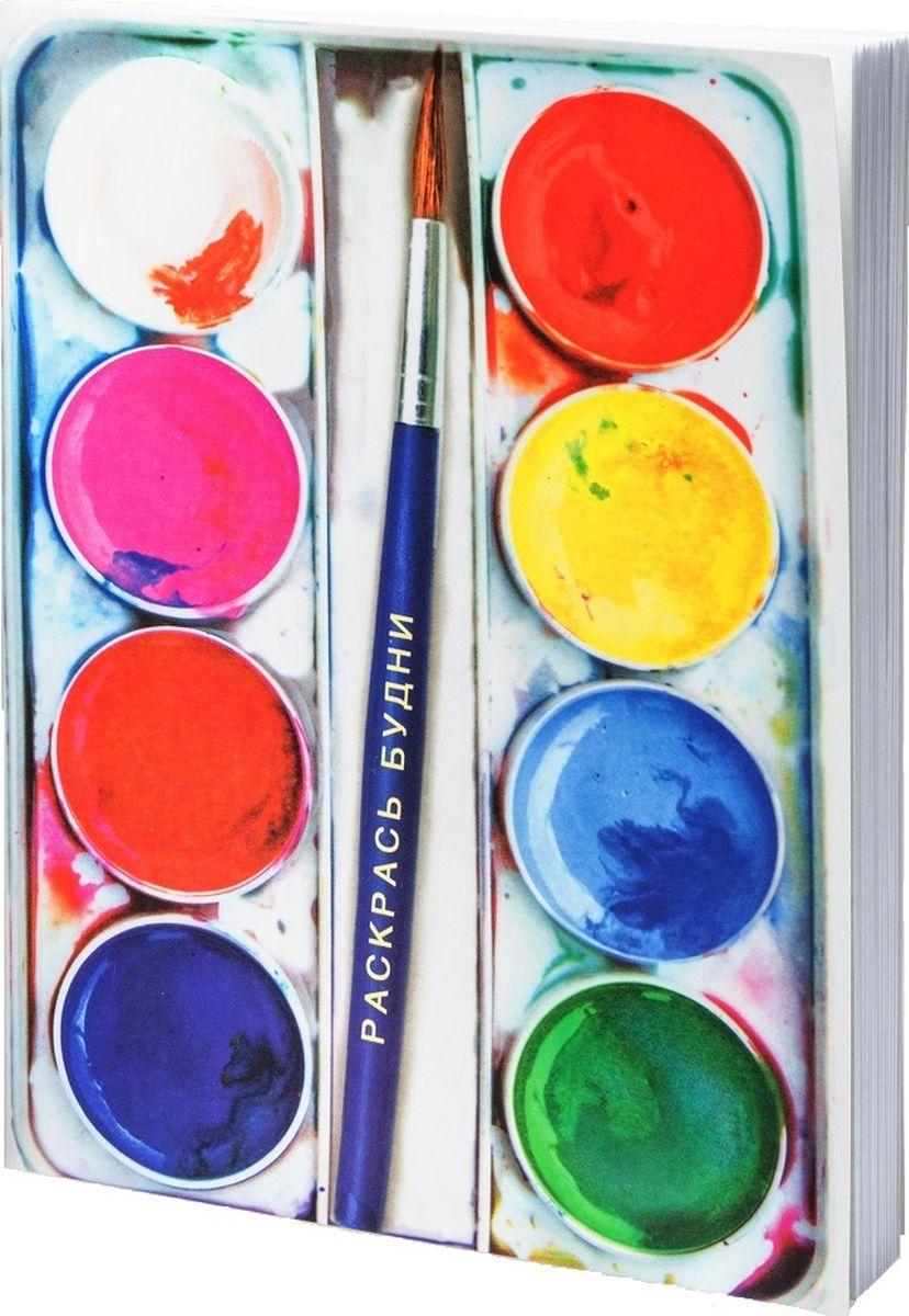 Бюро находок Блокнот краски Раскрась будни 50 листов настольная игра стиль жизни бюро находок