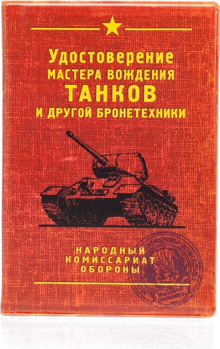Обложка для автодокументов Бюро находок Танк, цвет: красный. OA16 футляр для карт бюро находок мастер спорта по шопингу su107 красный