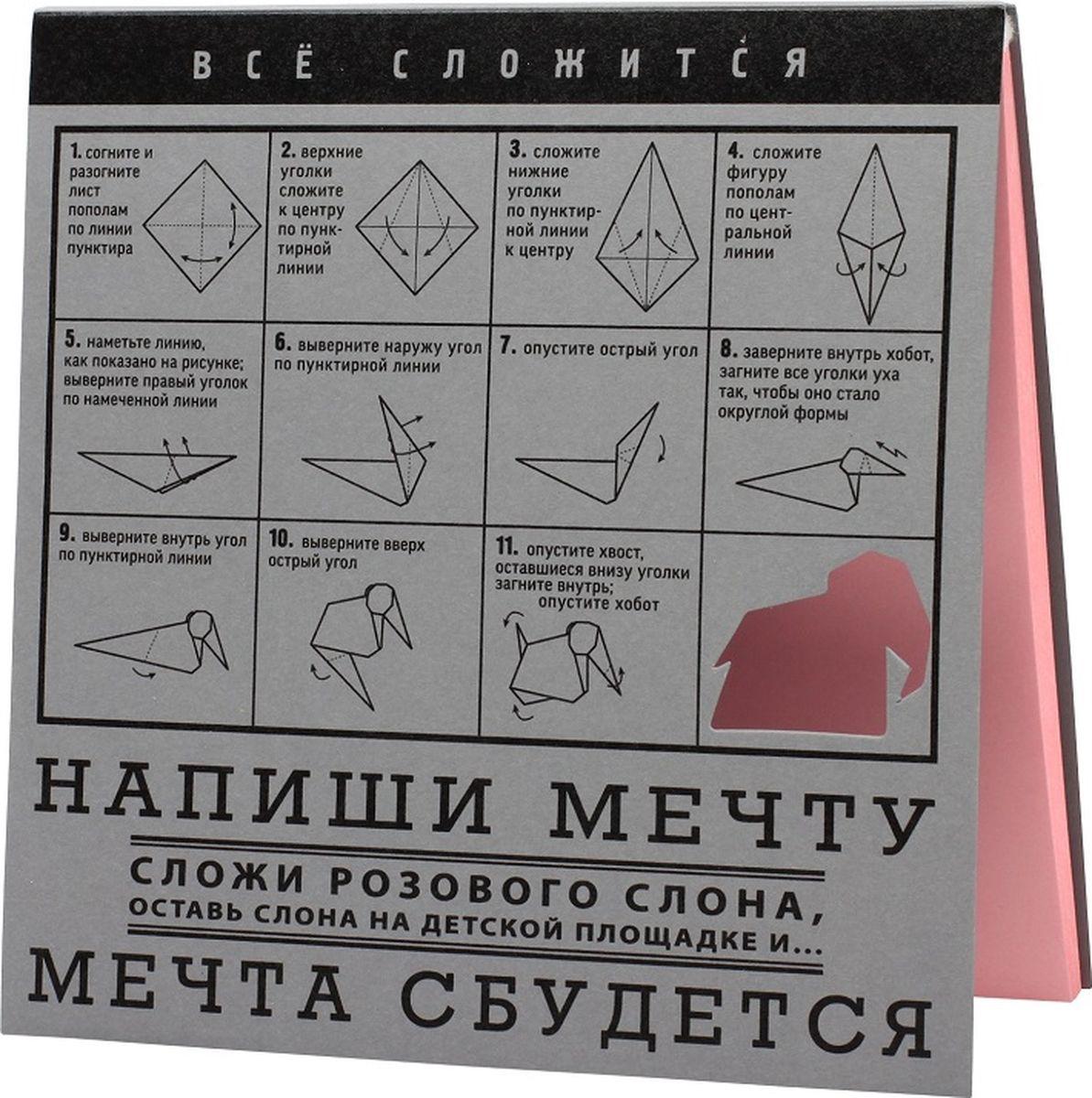 Бюро находок Блокнот Оригами Розовый слон 40 листов бюро находок блокнот оригами розовый слон 40 листов