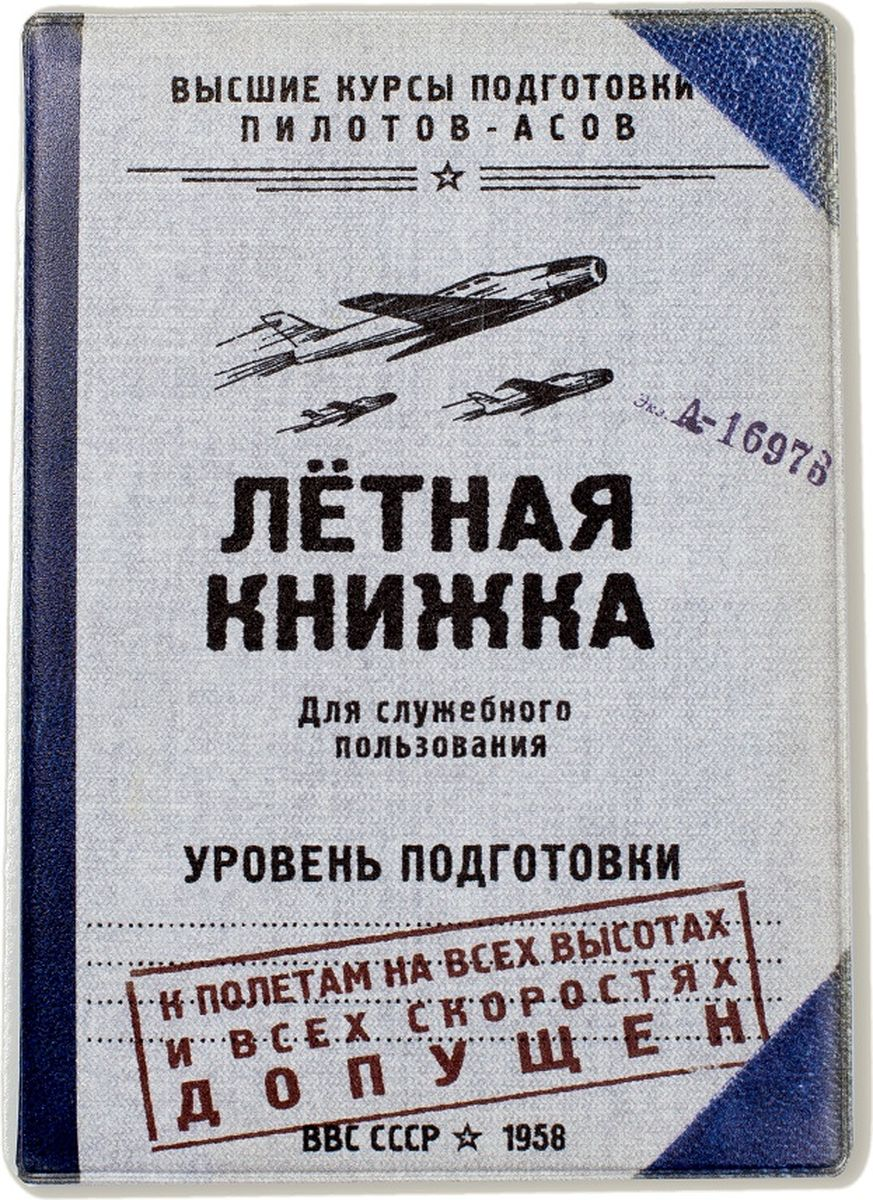 Обложка для автодокументов Бюро находок Летная книжка, цвет: серый. OK24 обложка для паспорта бюро находок счастливого человека цвет желтый ok34