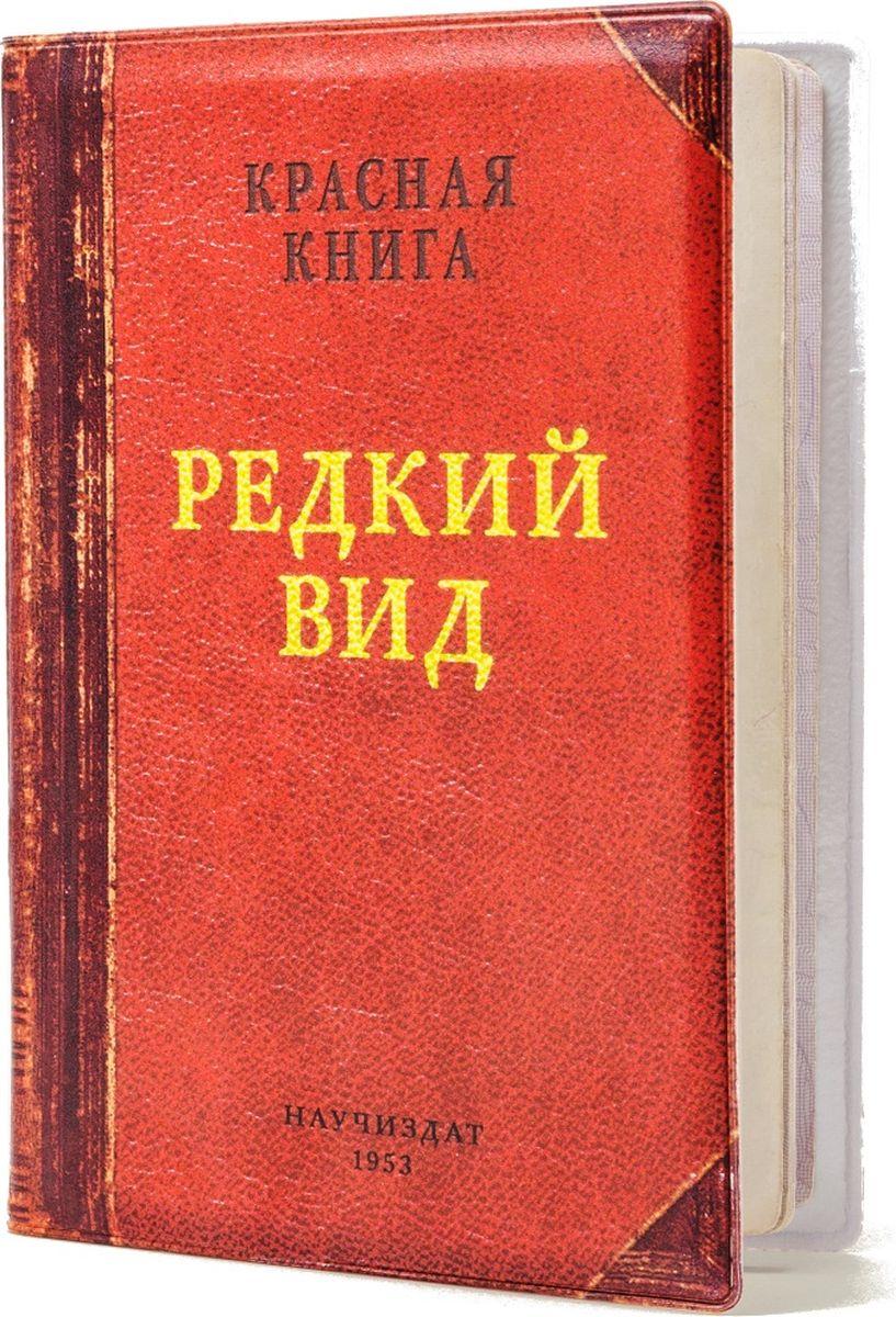 Обложка для паспорта Бюро находок Редкий вид, цвет: красный. OK27 футляр для карт бюро находок мастер спорта по шопингу su107 красный