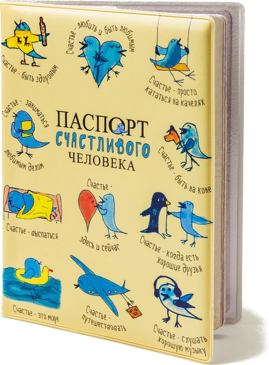 Обложка для паспорта Бюро находок Счастливого человека, цвет: желтый. OK34 рюмка бюро находок сними напряжение цвет прозрачный