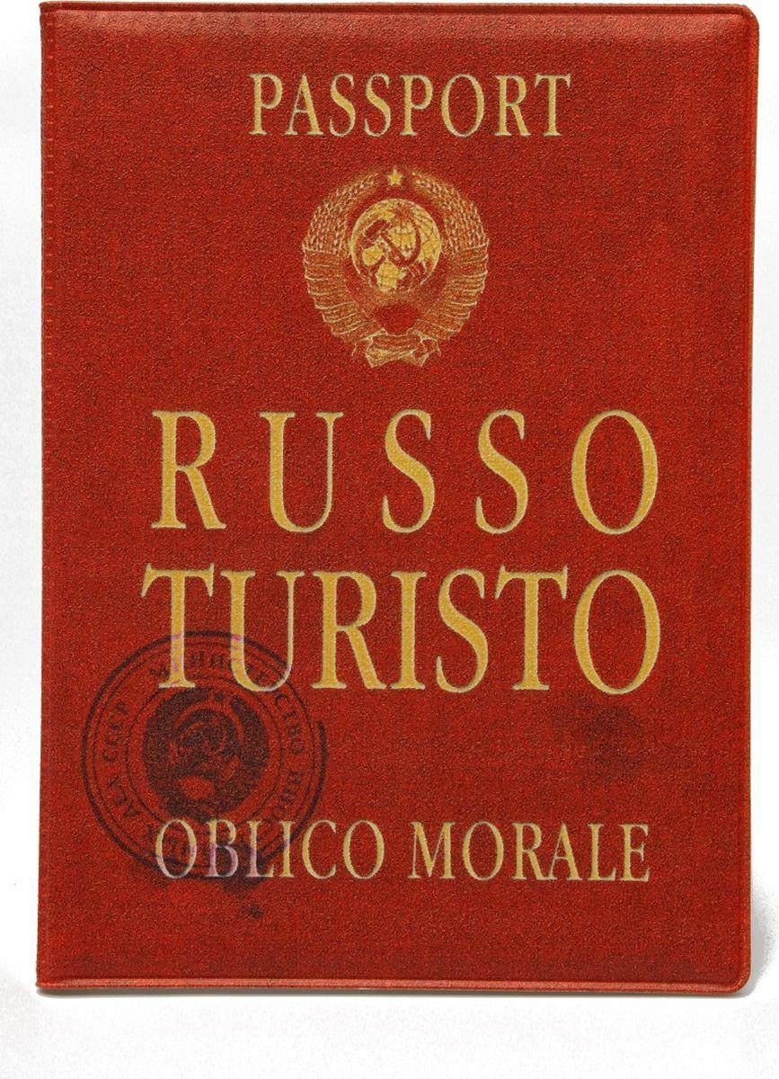 Обложка для загранпаспорта Бюро находок Руссо туристо, цвет: красный. OP05 обложка для паспорта бюро находок лучшая мама цвет розовый ok25
