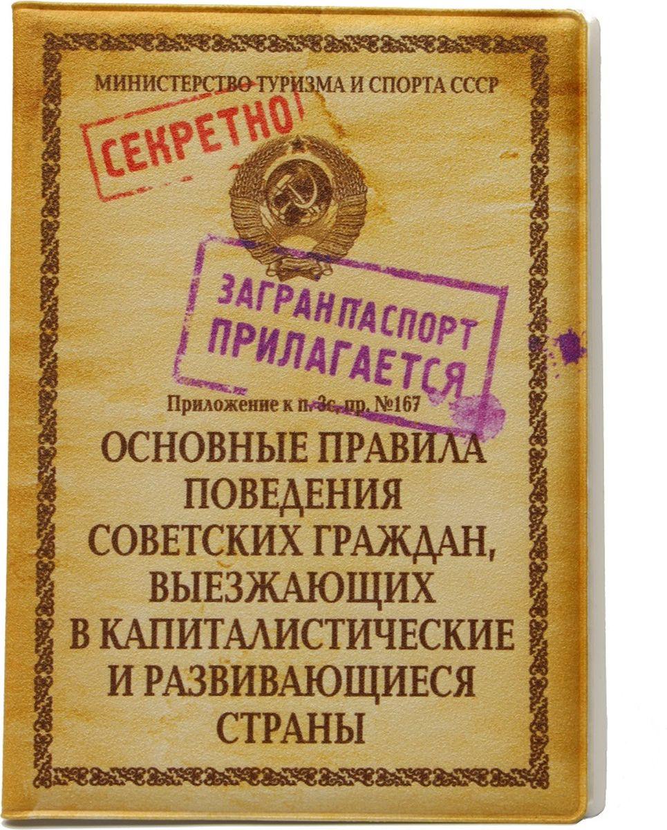 Обложка для загранпаспорта Бюро находок Правила поведения, цвет: желтый. OP10 обложка для паспорта бюро находок счастливого человека цвет желтый ok34