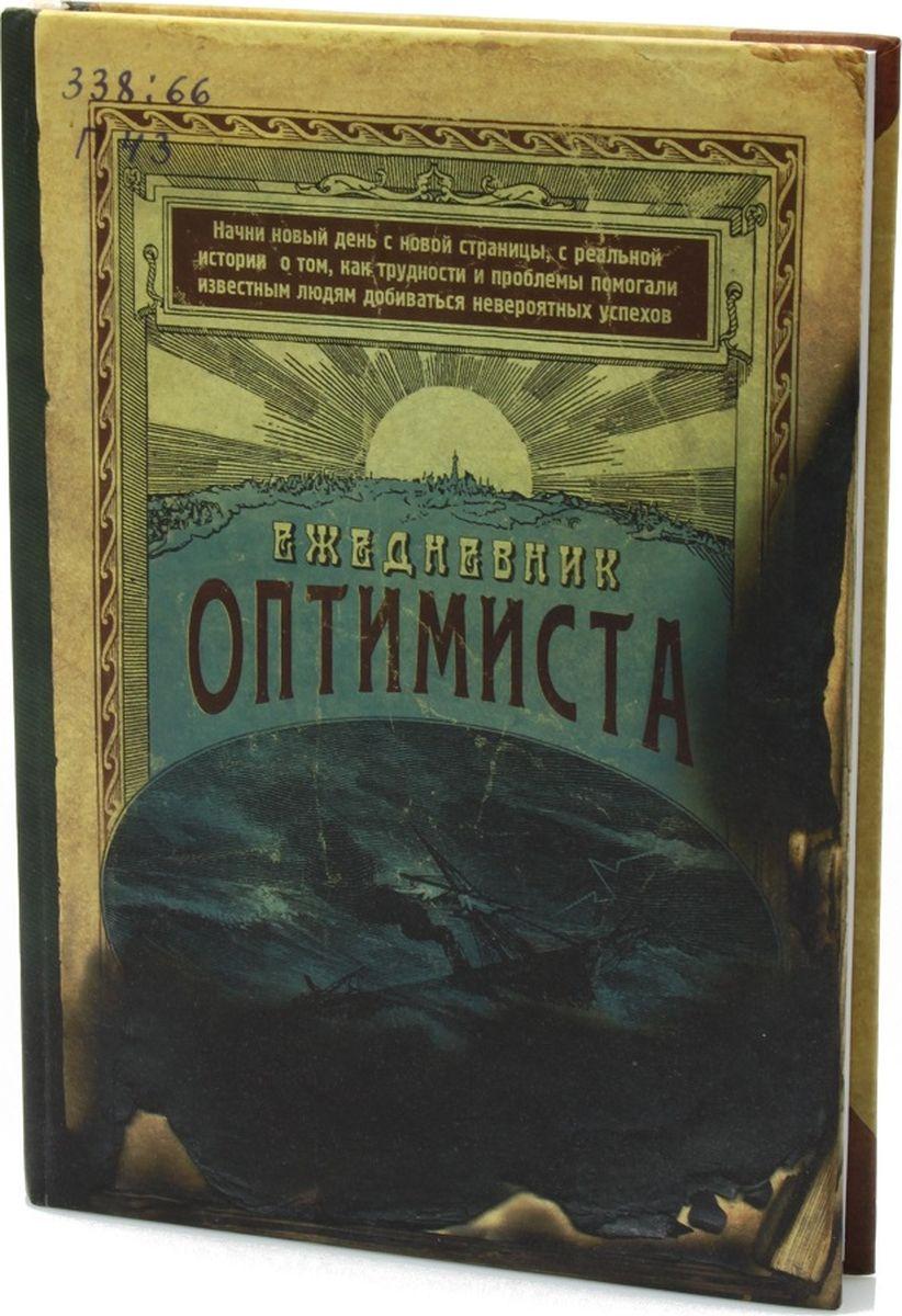 Бюро находок Ежедневник Оптимиста 104 листа в линейку