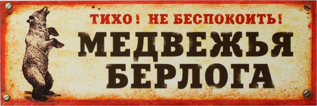 Табличка на дверь Бюро находок Берлога, цвет: светло-бежевый табличка внимание частная собственность односторонняя 200х200мм пвх 1мм