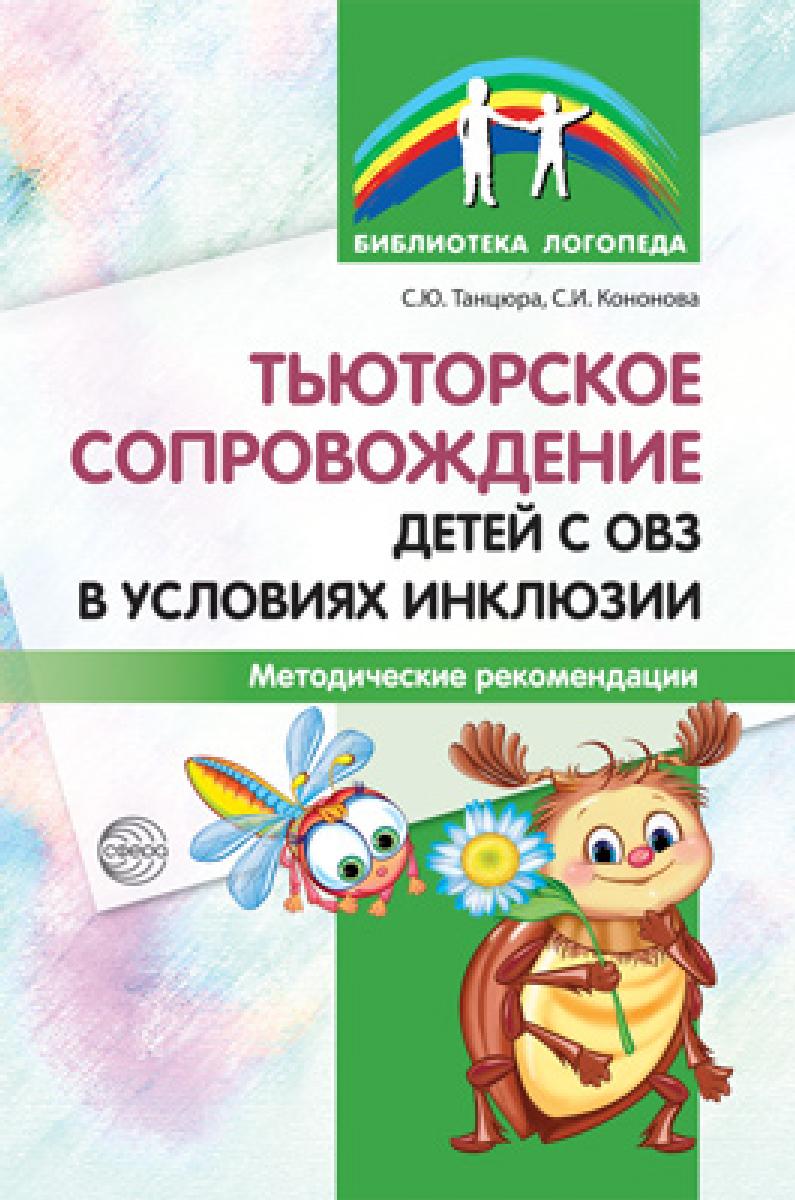 Тьюторское сопровождение детей с ОВЗ в условиях инклюзии. Методические рекомендации