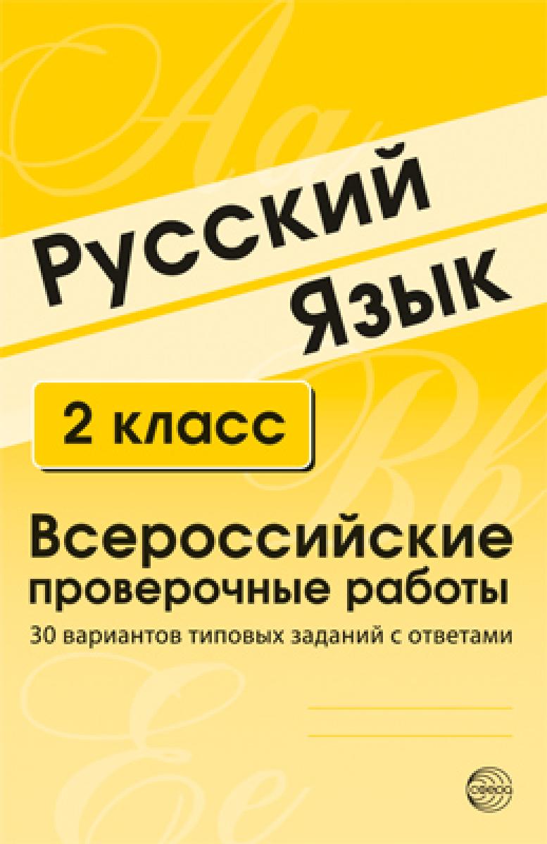 Русский язык. 2 класс. ВПР. 30 вариантов типовых заданий с ответами