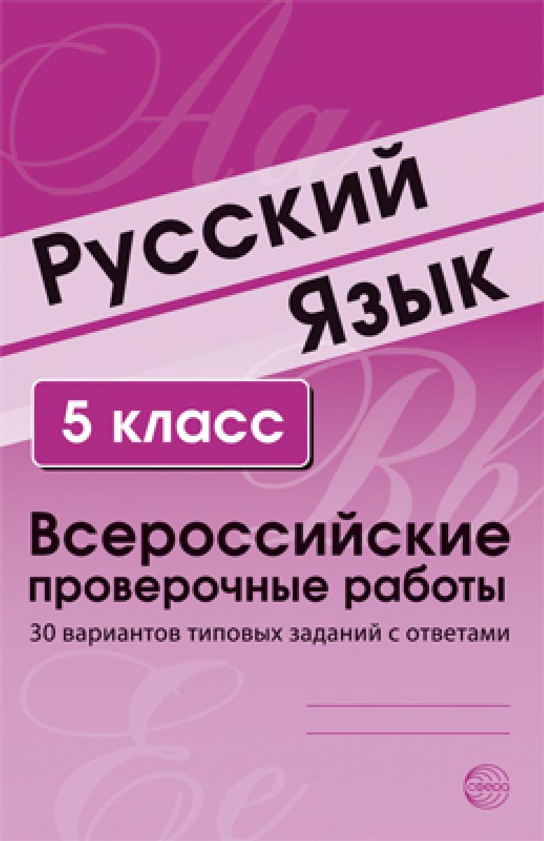Русский язык. 5 класс. ВПР. 30 вариантов типовых заданий с ответами