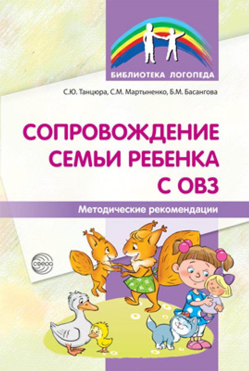 Сопровождение семьи ребенка с ОВЗ. Методические рекомендации