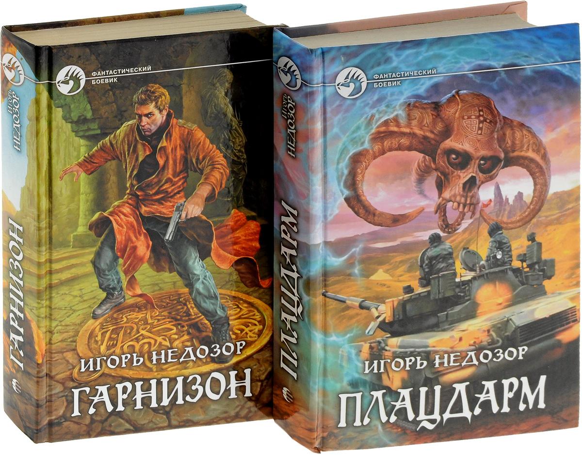 "Игорь Недозор. Цикл ""Плацдарм"" (комплект из 2 книг). Игорь Недозор"