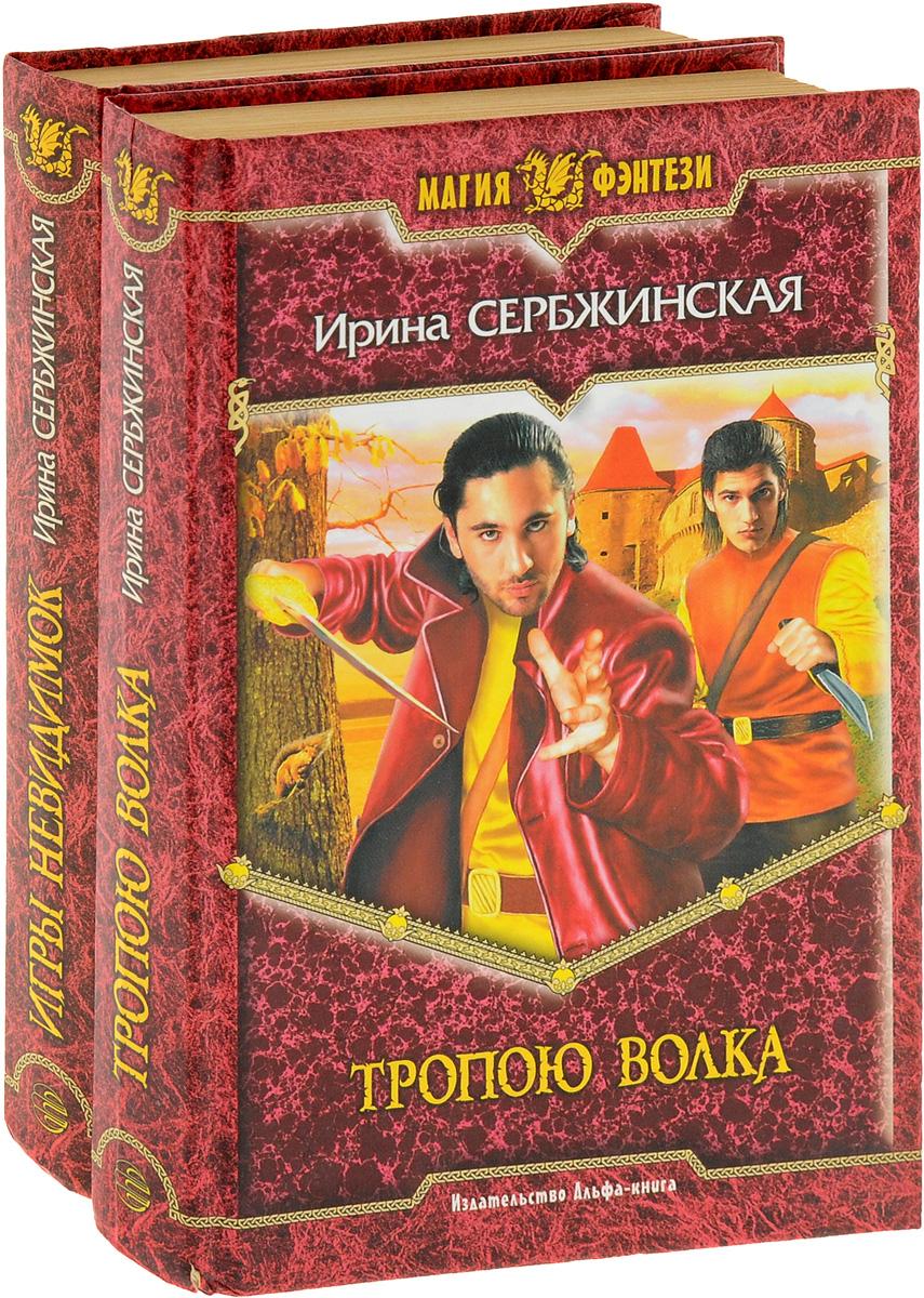 """Ирина Сербжинская. Цикл """"Тропою волка"""" (комплект из 2 книг). Ирина Сербжинская"""