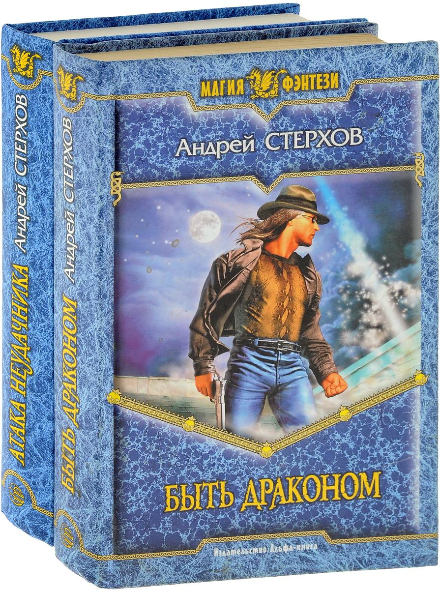 """Андрей Стерхов. Цикл """"Быть драконом"""" (комплект из 2 книг). Андрей Стерхов"""