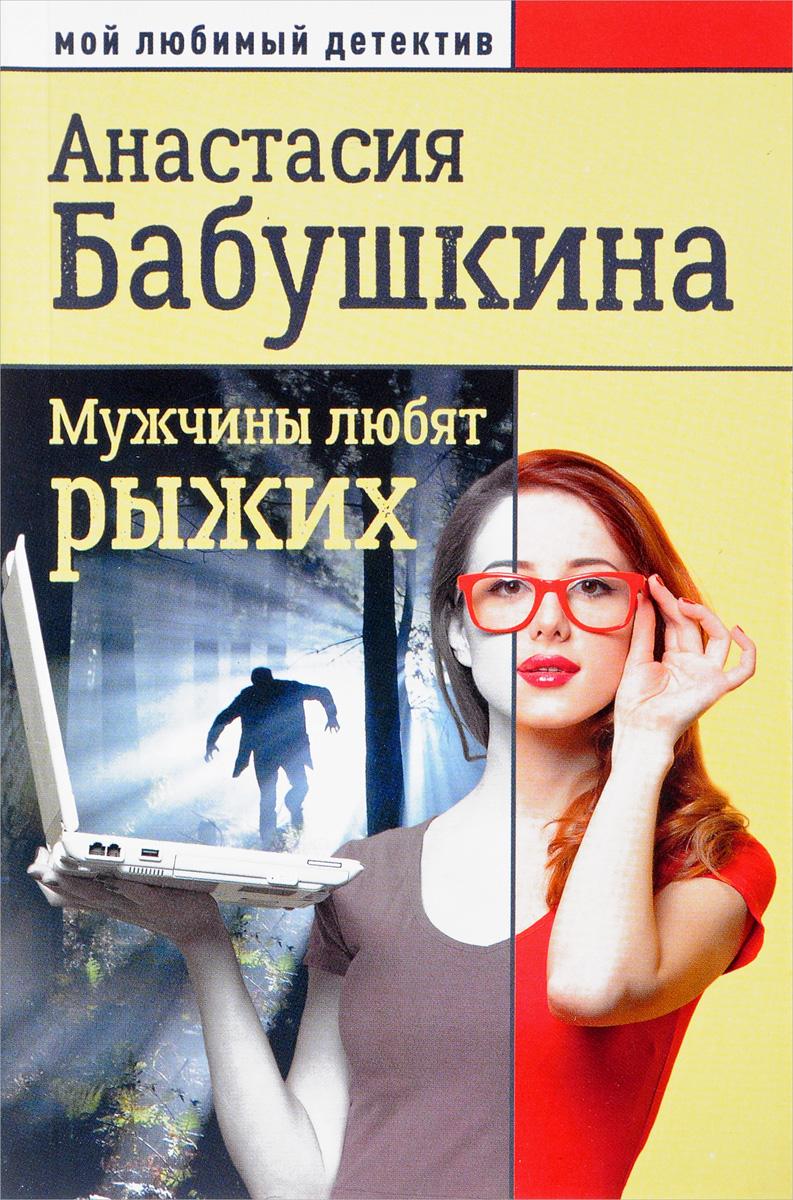 Анастасия Бабушкина Мужчины любят рыжих