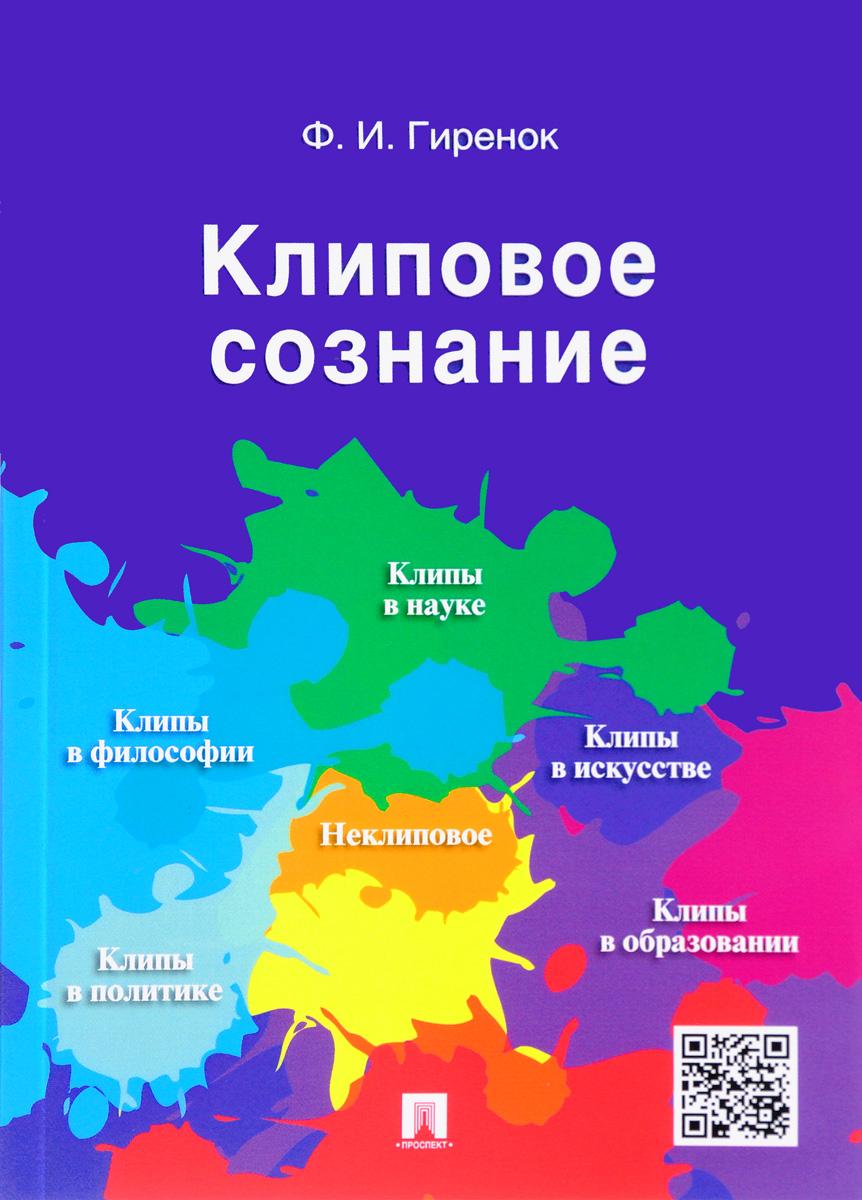 Ф. И. Гиренок Клиповое сознание гиренок ф аутография языка и сознания