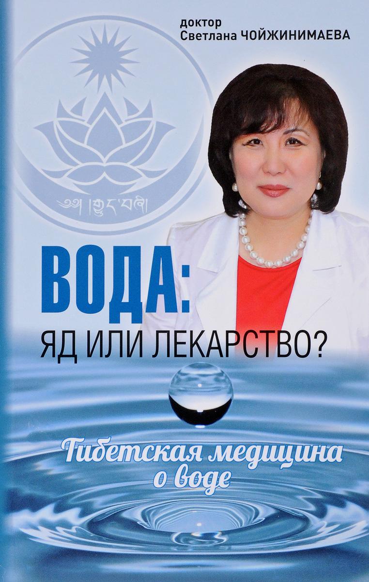 Светлана Чойжинимаева Вода. Яд или лекарство? Тибетская медицина о воде