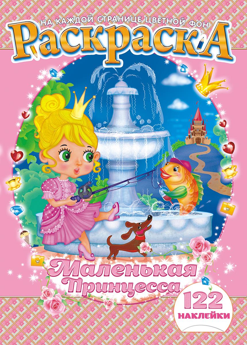 ЛиС Раскраска с наклейками Принцесса Маленькая РН-689