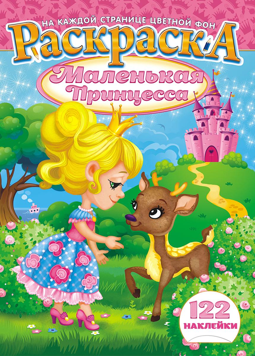 ЛиС Раскраска с наклейками Принцесса Маленькая РН-690