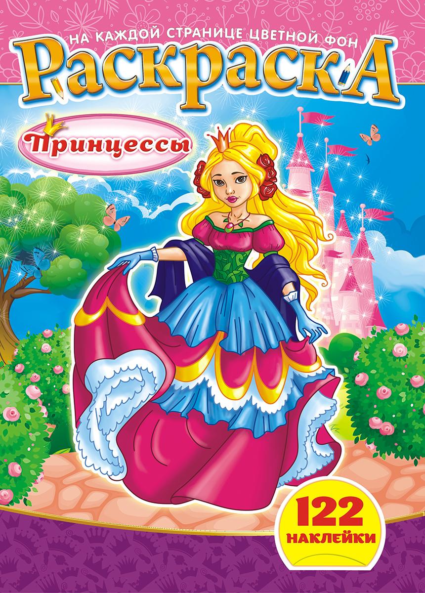 ЛиС Раскраска с наклейками Принцессы РН-691