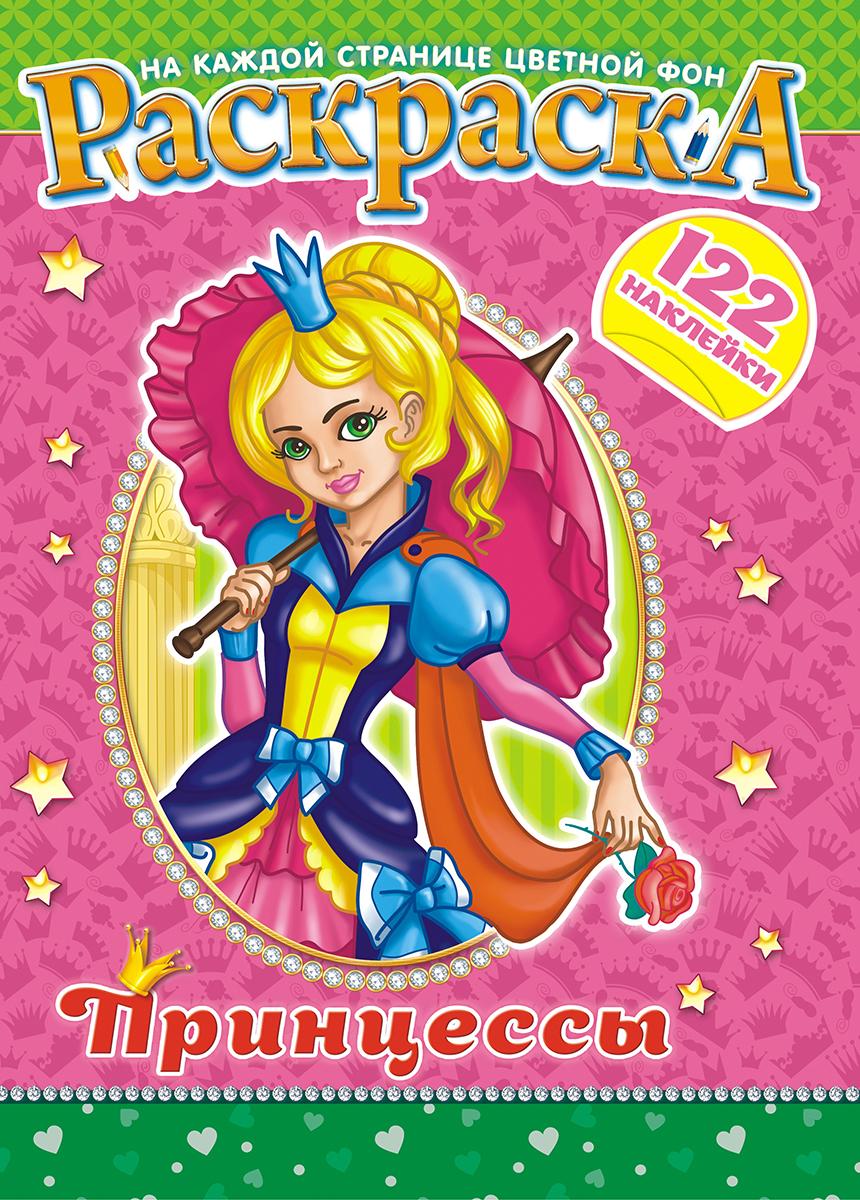 ЛиС Раскраска с наклейками Принцессы РН-692