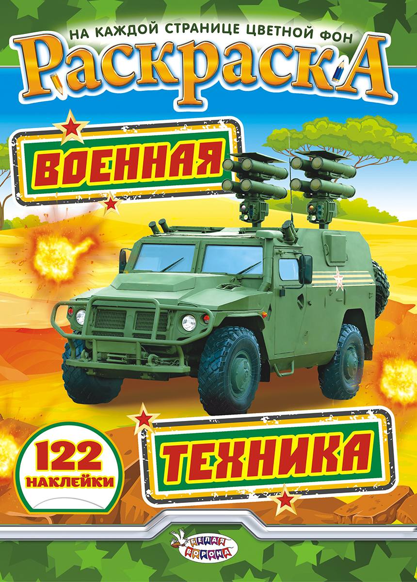 ЛиС Раскраска с наклейками Военная техника РН-693 лис раскраска с наклейками гоночное авто рн 735