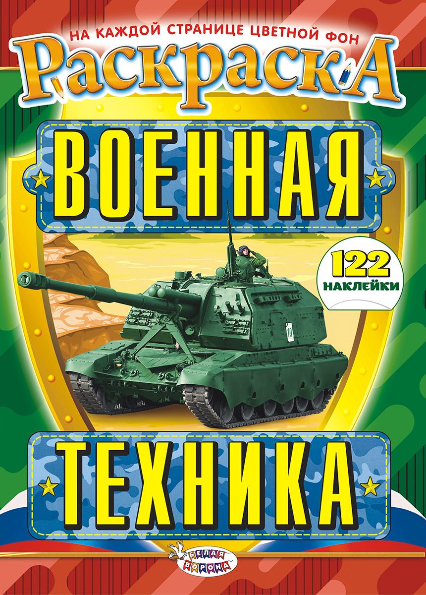 ЛиС Раскраска с наклейками Военная техника РН-694 лис раскраска с наклейками кто где живет