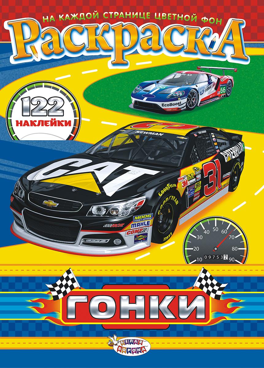 ЛиС Раскраска с наклейками Гонки РН-696 лис раскраска с наклейками гоночное авто рн 735