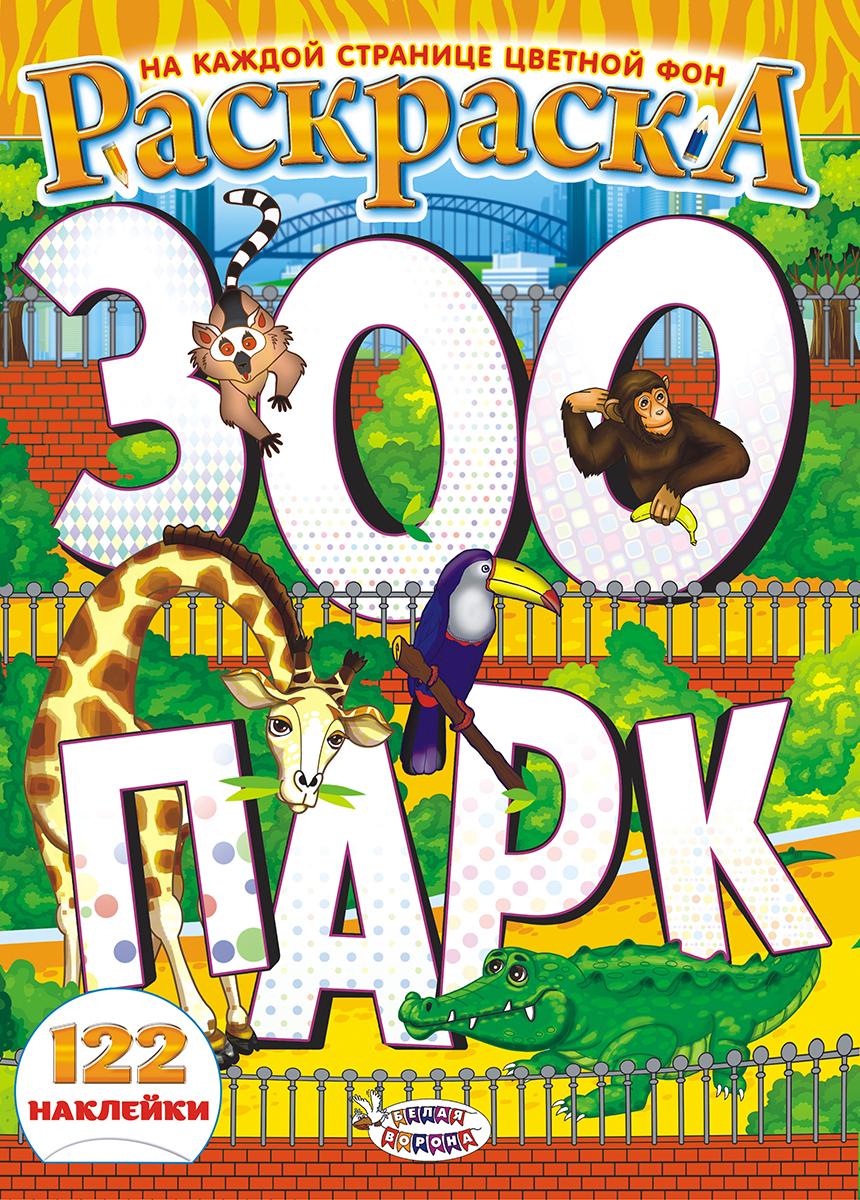 ЛиС Раскраска с наклейками Зоопарк РН-699 лис раскраска с наклейками гоночное авто рн 735