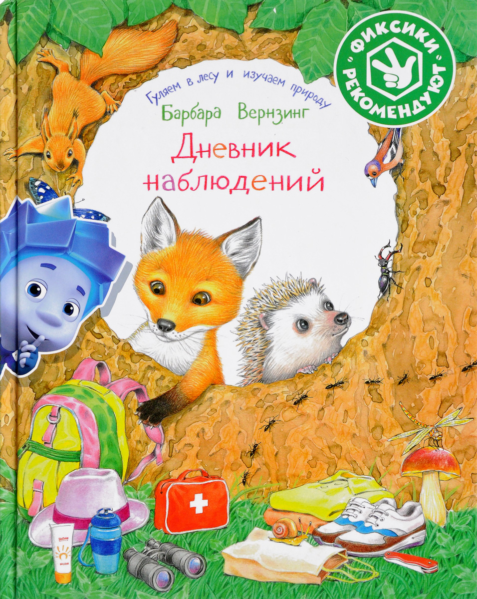 Барбара Вернзинг Дневник наблюдений. Гуляем в лесу и изучаем природу