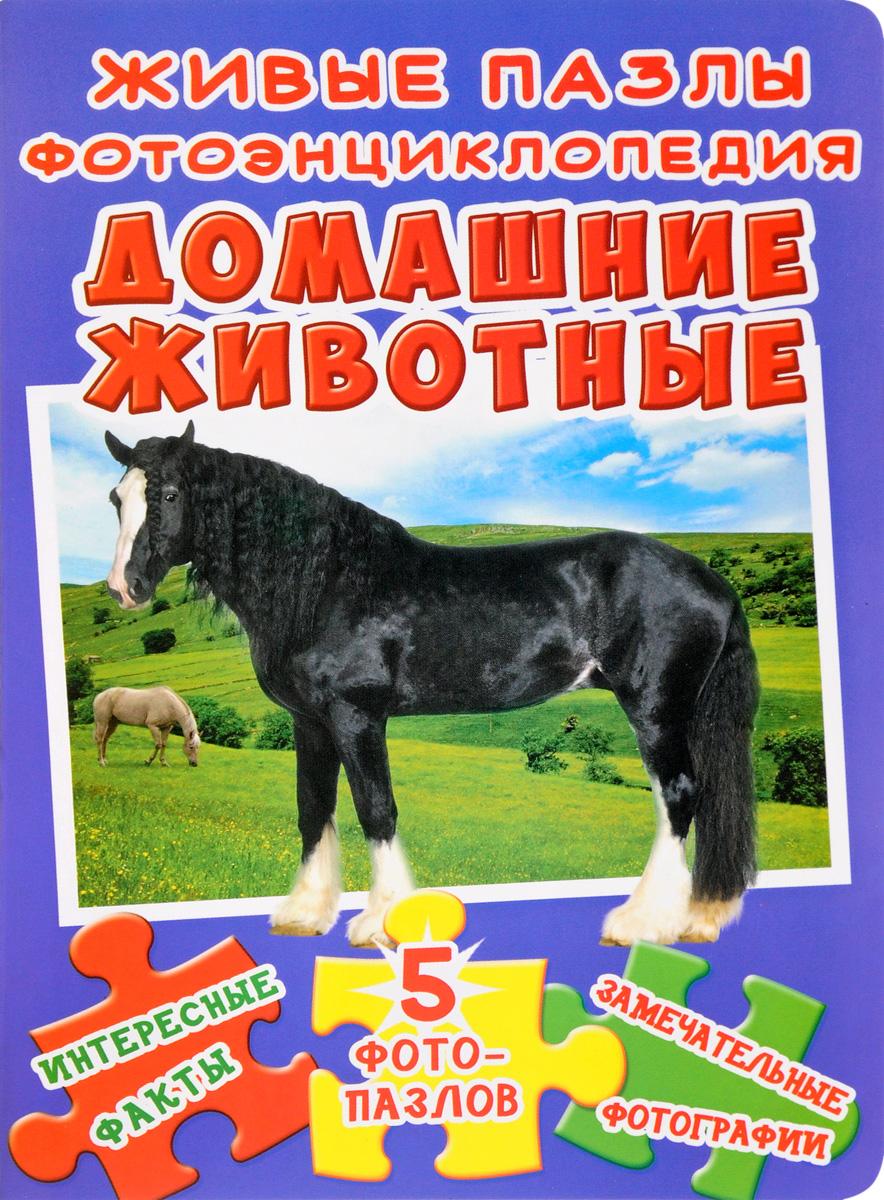 Домашние животные. Фотоэнциклопедия. Живые пазлы цены
