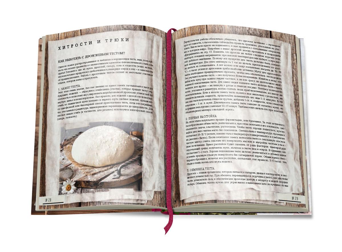 """Книга """"В"""" - значит выпечка. Анастасия Зурабова"""