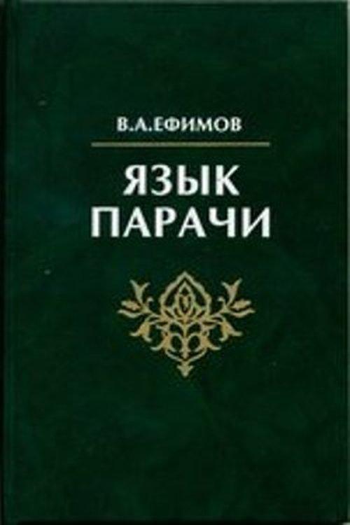 Язык парачи. Грамматический очерк, тексты, словарь   Ефимов В. А.