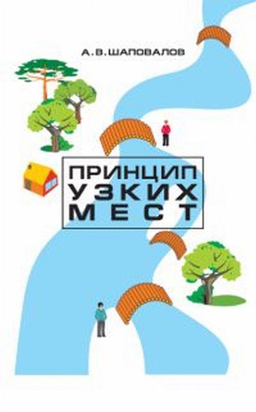 А. В. Шаповалов Принцип узких мест а в шаповалов принцип узких мест