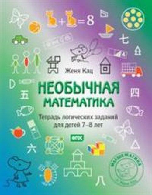 Женя Кац Необычная математика. Тетрадь логических заданий для детей 7-8 лет женя кац необычная математика тетрадь логических заданий для детей 5 6 лет