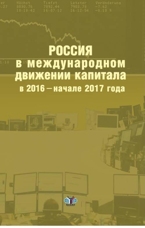 Россия в международном движении капитала в 2016 - начале 2017 года В докладе исследуются основные...
