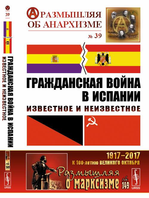 Гражданская война в Испании. Известное и неизвестное константин семенов русская эмиграция и гражданская война в испании 1936–1939 гг