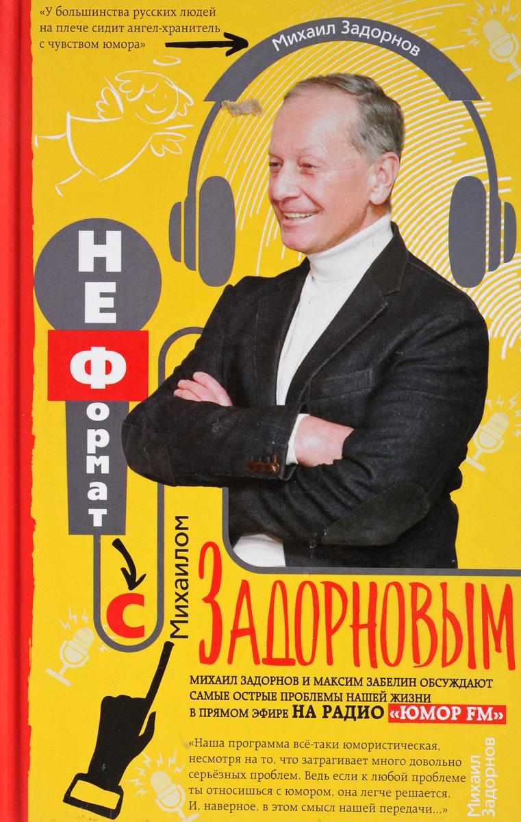 Михаил Задорнов Неформат с Михаилом Задорновым задорнов м а задорный неформат