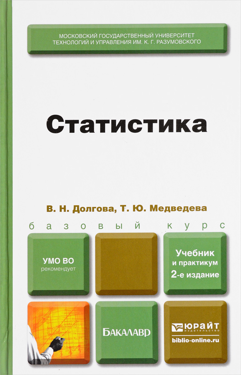 все цены на В. Н. Долгова, Т. Ю. Медведева Статистика. Учебник и практикум онлайн