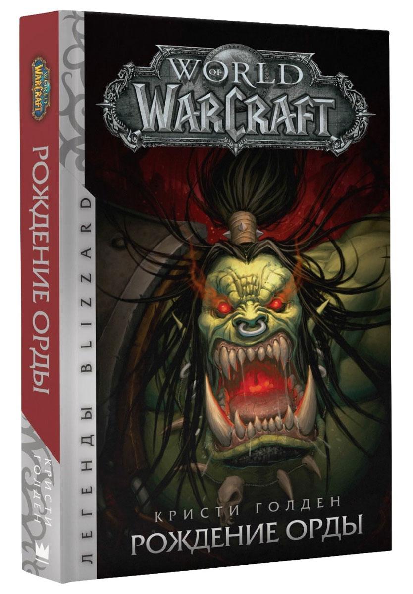 World of Warcraft. Рождение Орды. Кристи Голден