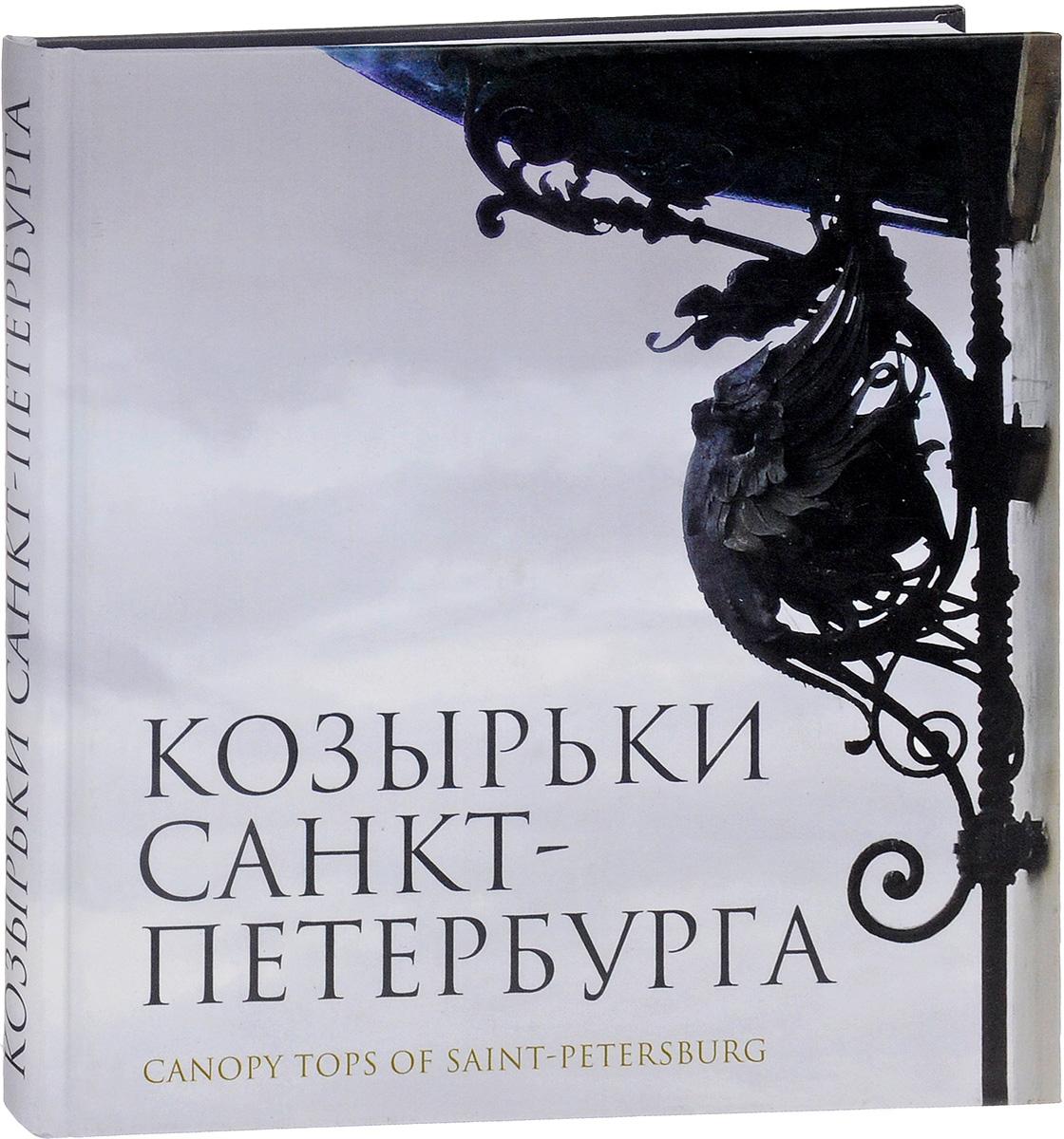 Б. А. Калиничев Козырьки Санкт-Петербурга