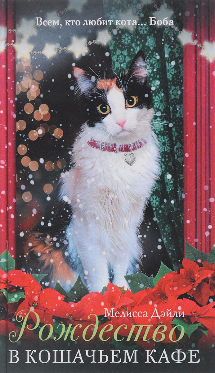Мелисса Дэйли Рождество в кошачьем кафе