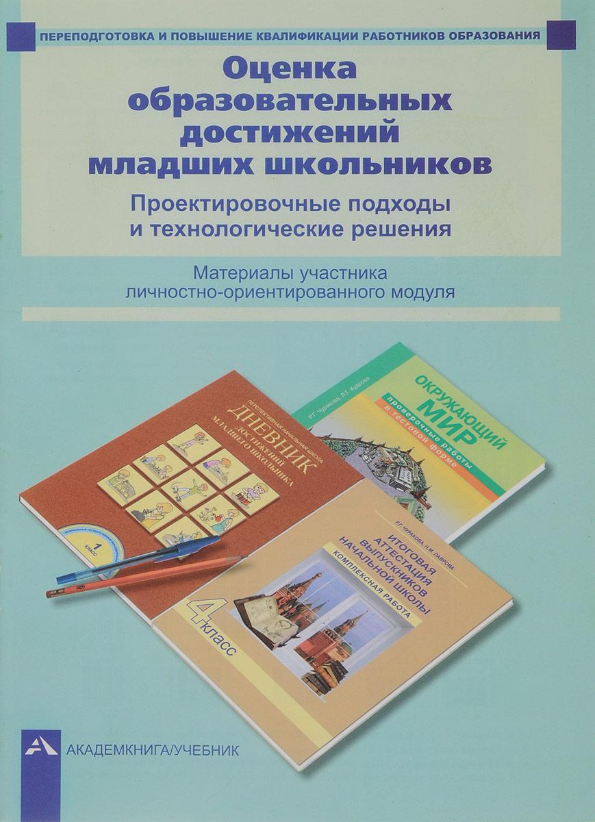 А.М.Соломатин Оценка образовательных достижений младших школьников. Проектировочные подходы и технологические решения