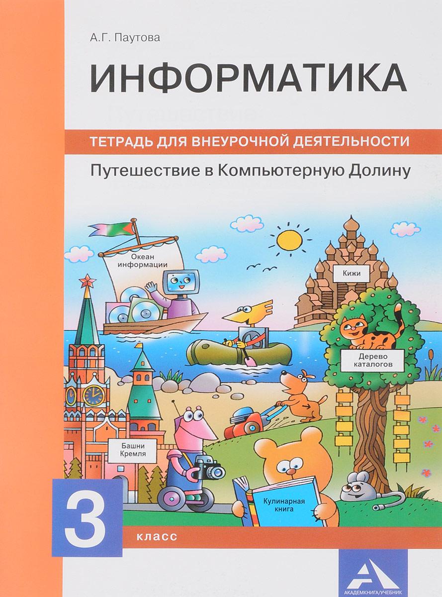 А. Г. Паутова Информатика. 3 класс. Путешествие в Компьютерную Долину. Тетрадь для внеурочной деятельности