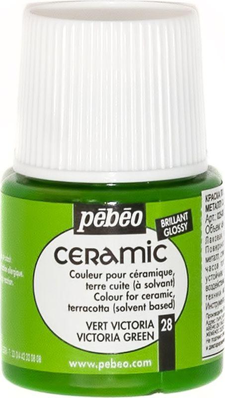 Pebeo Краска по керамике и металлу Ceramic цвет 28 зеленый Виктория 45 мл