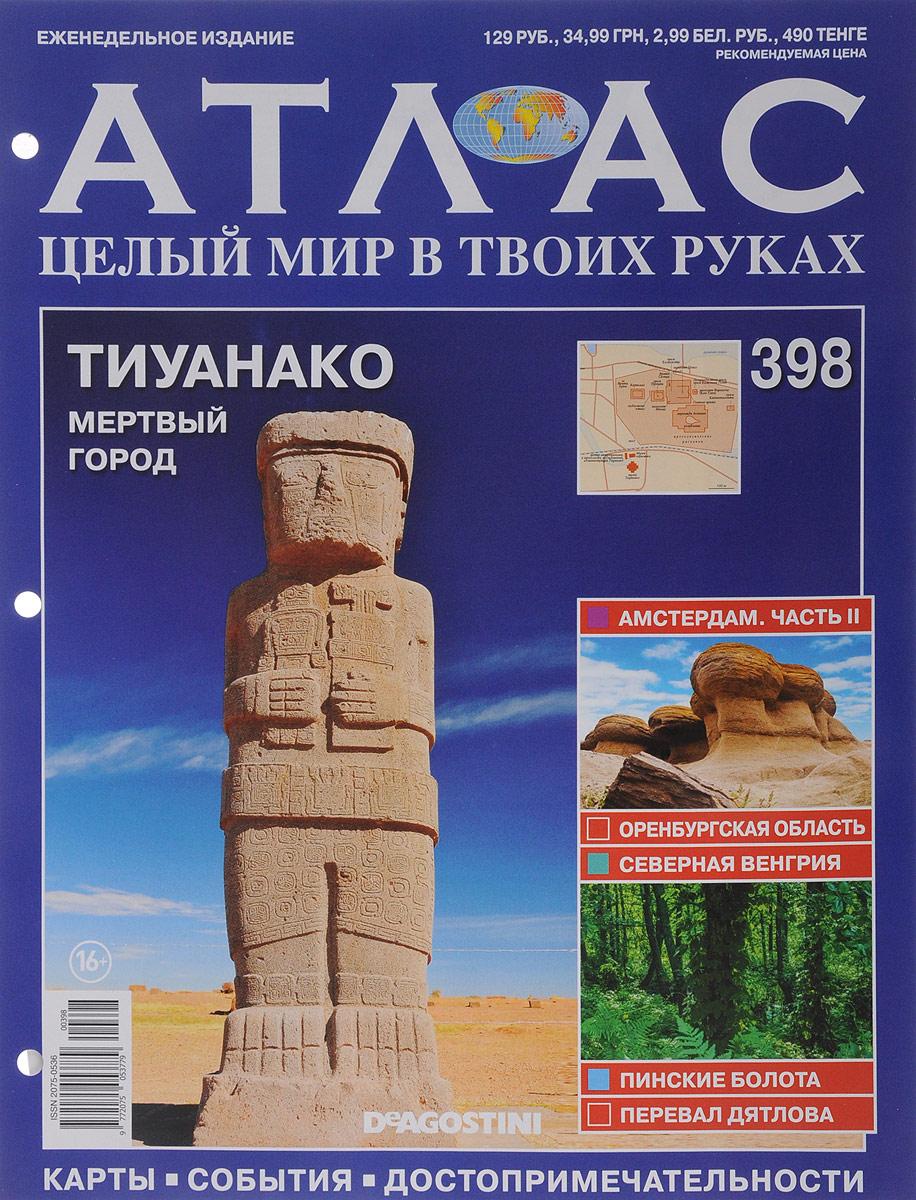Журнал Атлас. Целый мир в твоих руках №398 журнал атлас целый мир в твоих руках 398