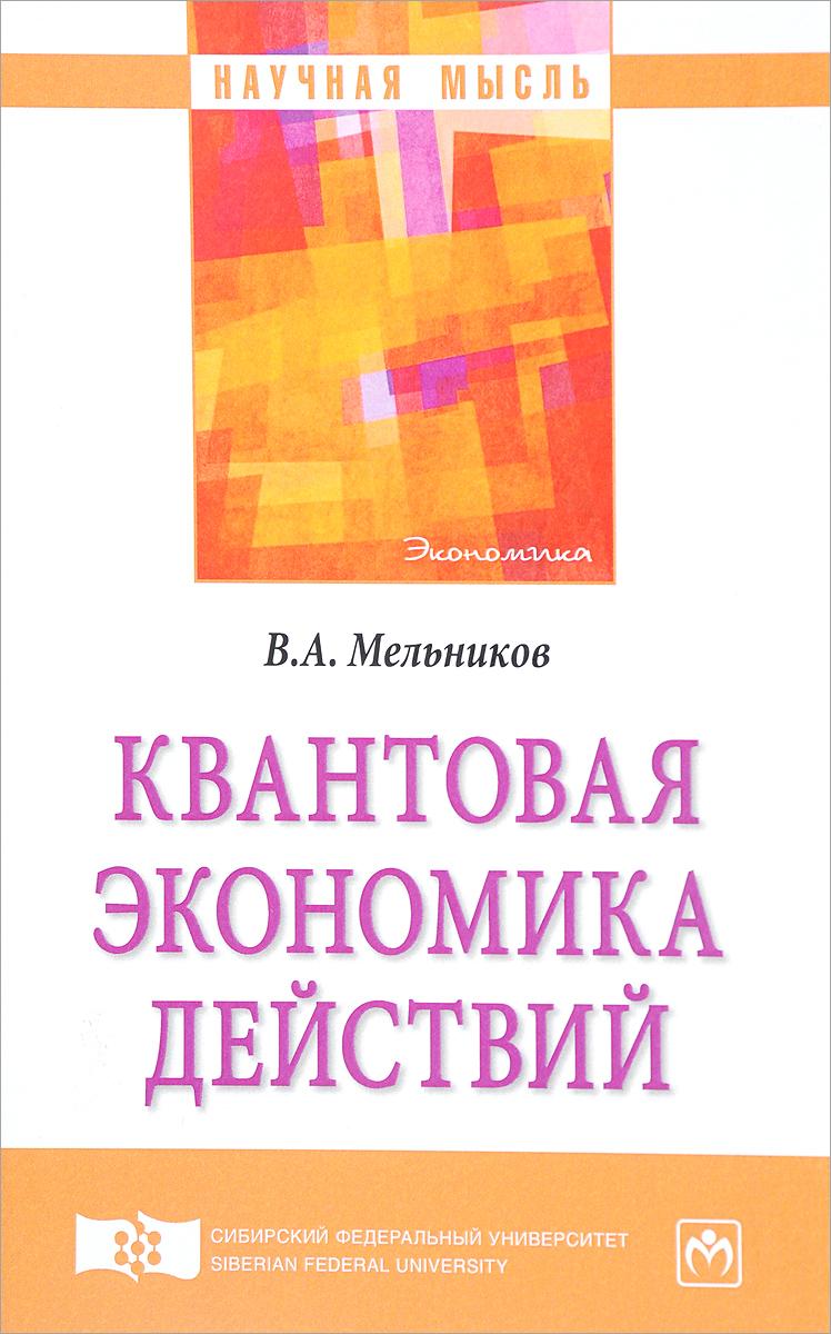 Квантовая экономика действий Предлагаемая читателю монография...
